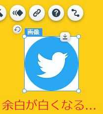 wixでPNGファイルが透過されない